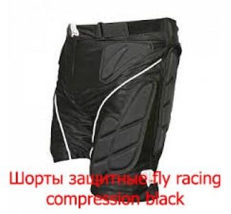 Шорты защитный fly racing compression black